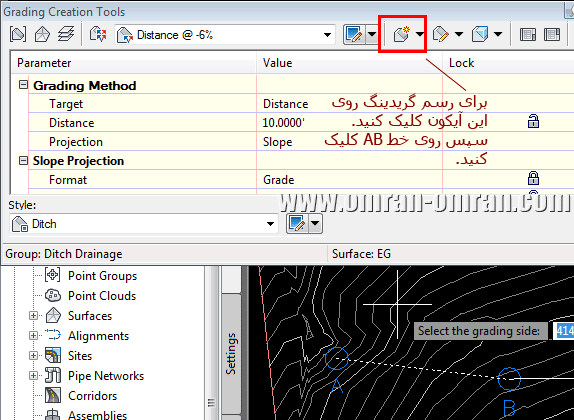 روی کادر قرمز در شکل بالا کلیک کنید. سپس روی خط AB کلیک کنید.
