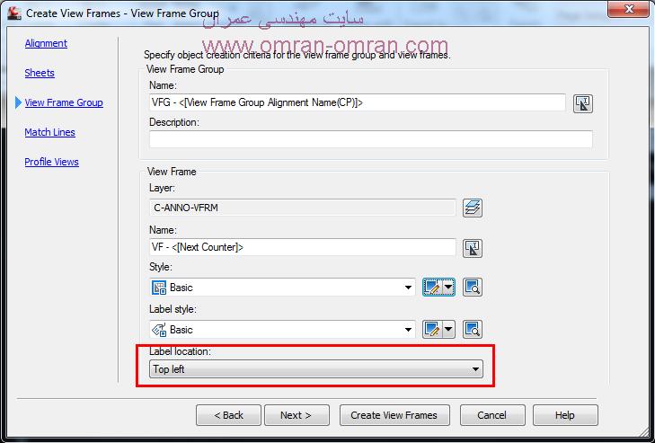 پنجره View Frame Group مخصوص تنظیمات ظاهری View Frame